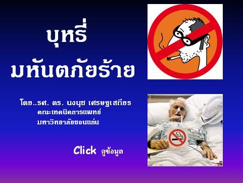 บุหรี่มหันตภัยร้าย โดย รศ.ดร.นงนุช เศรษฐเสถียร